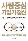 사람중심 기업가정신 :  위기의 한국경제, 사람에게서 희망을 찾다