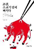 조선, 소고기 맛에 빠지다 : 소와 소고기로 본 조선의 역사와 문화