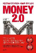 Money 2.0 : 테크놀로지가 만드는 새로운 부의 공식
