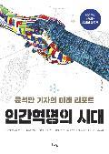 인간혁명의 시대 : 윤석만 기자의 미래 리포트