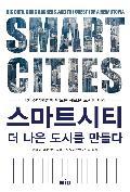 스마트시티, 더 나은 도시를 만들다 : 4차 산업혁명이 만드는 새로운 도시의 미래