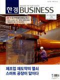 한경BUSINESS 통권1189호 (2018-09-10)