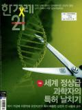 한겨레21 통권1229호 (2018-09-17)