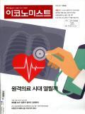이코노미스트 통권1451호 (2018-09-17)
