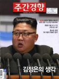 주간경향 통권1296호 (2018-10-08)