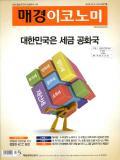 매경ECONOMY 제1977호 (2018-10-03)
