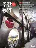 주간동아 통권1157호 (2018-09-28)