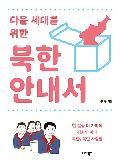 (다음 세대를 위한) 북한 안내서 : 한 걸음 더 가까이 평화의 시대 북한, 북한 사람들