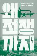 왜 전쟁까지 : 일본 제국주의의 논리와 세계의 길 사이에서