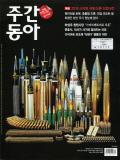 주간동아 통권1162호 (2018-11-31)