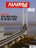 시사저널 통권1516호 (2018-11-13)