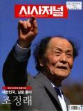 시사저널 통권1524호 (2019-01-08)