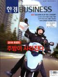 한경BUSINESS 통권1205호 (2018-12-31)