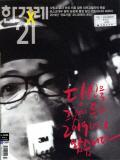 한겨레21 통권1244호 (2019-01-07)