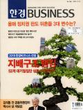 한경BUSINESS 통권1206호 (2019-01-07)