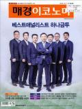 매경ECONOMY 제1991호 (2019-01-09)
