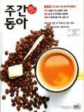 주간동아 통권1171호 (2019-01-04)