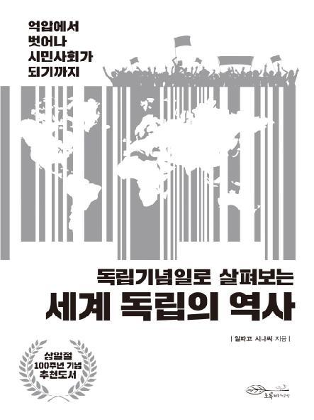 (독립기념일로 살펴보는) 세계 독립의 역사 : 억압에서 벗어나 시민사회가 되기까지
