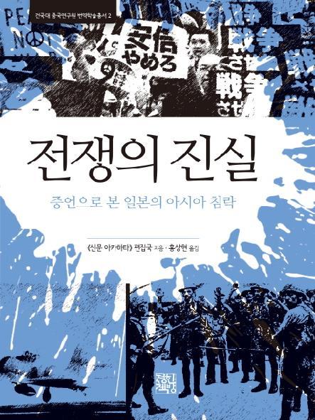 전쟁의 진실 : 증언으로 본 일본의 아시아 침략
