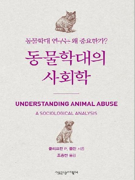 동물학대의 사회학 : 동물학대 연구는 왜 중요한가?