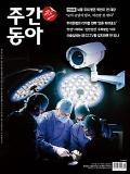 주간동아 통권1187호 (2019-05-03)