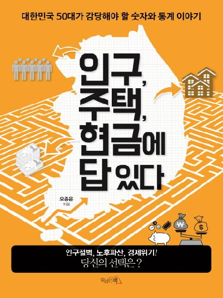 인구, 주택, 현금에 답 있다 : 대한민국 50대가 감당해야 할 숫자와 통계 이야기