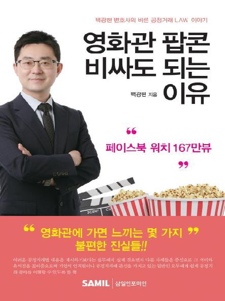 영화관 팝콘 비싸도 되는 이유 : 백광현 변호사의 바른 공정거래 law 이야기
