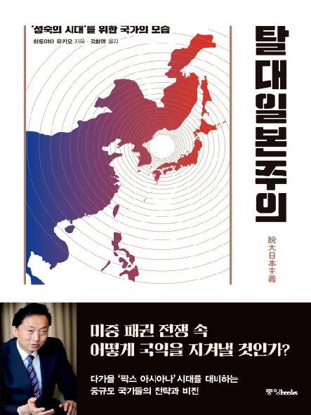 탈대일본주의 : '성숙의 시대'를 위한 국가의 모습