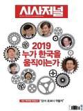 시사저널 통권1556호 (2019-08-20)