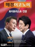 매경ECONOMY 제2021호 (2019-08-14)