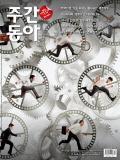 주간동아 통권1201호 (2019-08-09)