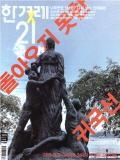 한겨레21 통권1275호 (2019-08-19)