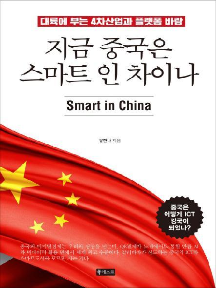 지금 중국은 스마트 인 차이나 = Smart in China : 대륙에 부는 4차산업과 플랫폼 바람