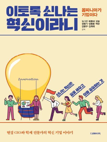 이토록 신나는 혁신이라니 : 꼼파니아가 기업이다
