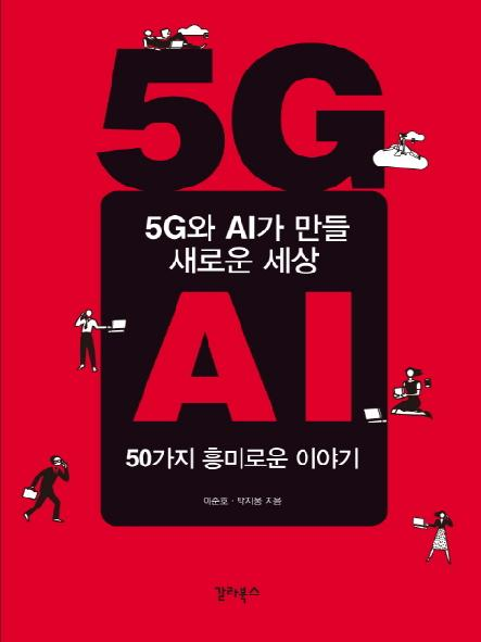 5G와 AI가 만들 새로운 세상 : 50가지 흥미로운 이야기