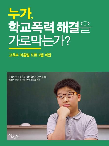 누가, 학교폭력 해결을 가로막는가? : 교육부 어울림 프로그램 비판