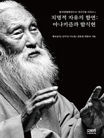 치명적 자유의 향연 : 아나키즘과 함석헌