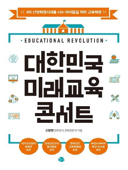대한민국 미래교육 콘서트 : 4차 산업혁명시대를 사는 아이들을 위한 교육혁명