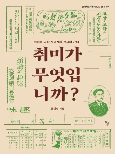 취미가 무엇입니까? : 취미의 일상 개념사와 한국의 근대