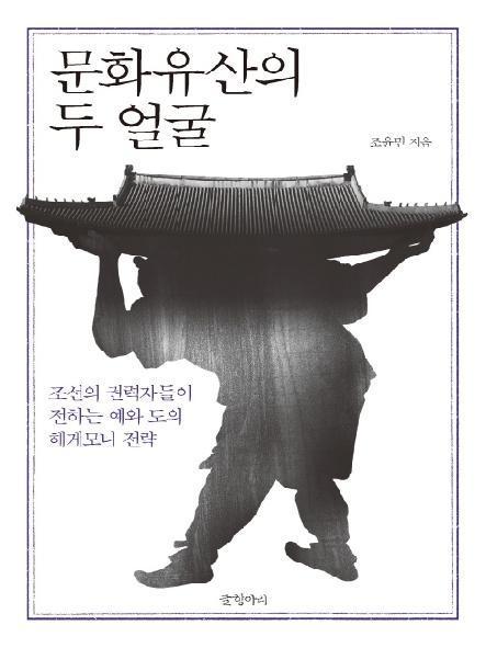 문화유산의 두 얼굴 : 조선의 권력자들이 전하는 예와 도의 헤게모니 전략