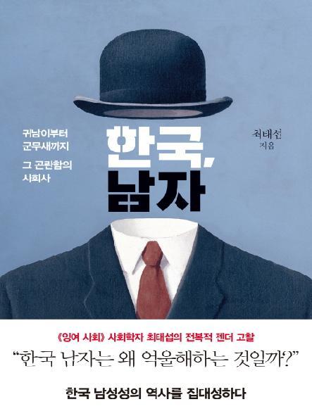 한국, 남자 : 귀남이부터 군무새까지 그 곤란함의 사회사