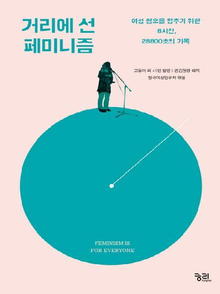 거리에 선 페미니즘 : 여성 혐오를 멈추기 위한 8시간, 28800초의 기록