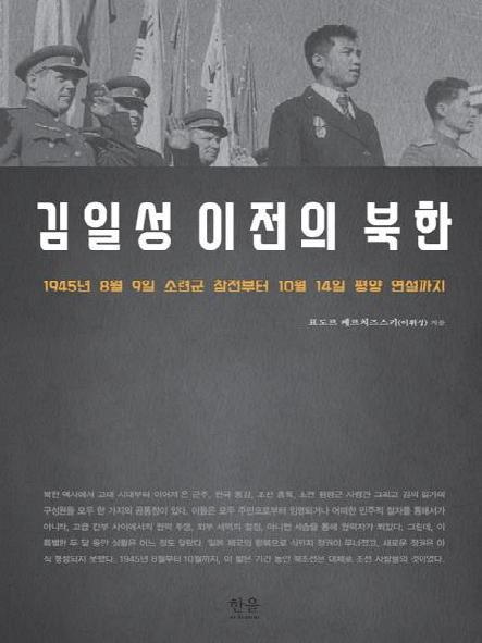 김일성 이전의 북한 : 1945년 8월 9일 소련군 참전부터 10월 14일 평양 연설까지