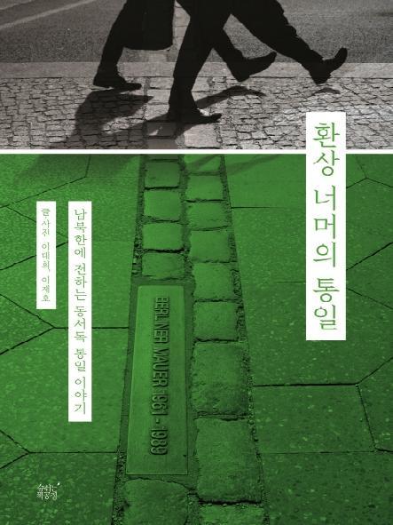 환상 너머의 통일 : 남북한에 전하는 동서독 통일 이야기