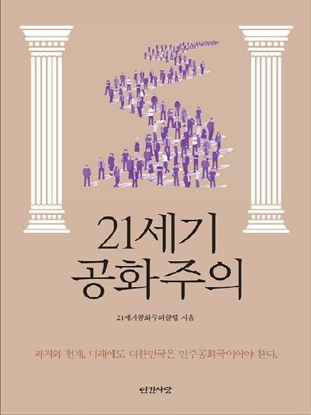 21세기 공화주의 : 과거와 현재, 미래에도 대한민국은 민주공화국이어야 한다