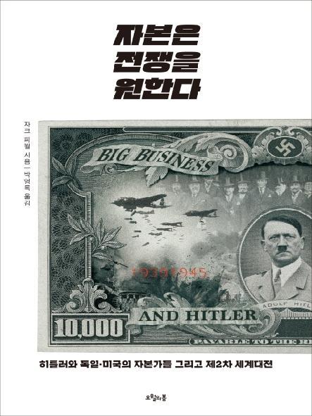 자본은 전쟁을 원한다 : 히틀러와 독일·미국의 자본가들 그리고 제2차 세계대전