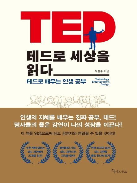 테드로 세상을 읽다 : 테드로 배우는 인생 공부
