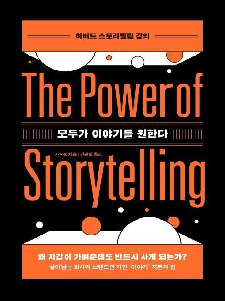 모두가 이야기를 원한다 = The power of storytelling : 하버드 스토리텔링 강의