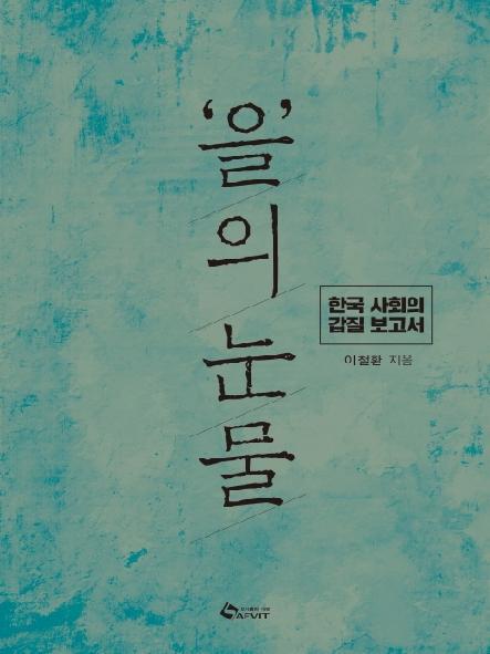 을'의 눈물 : 한국 사회의 갑질 보고서