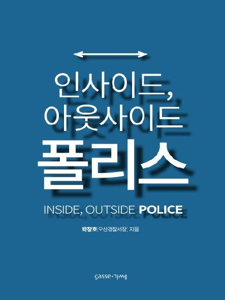 인사이드, 아웃사이드 폴리스 = Inside, outside police : 경찰, 변화하는 권력 국민 속으로